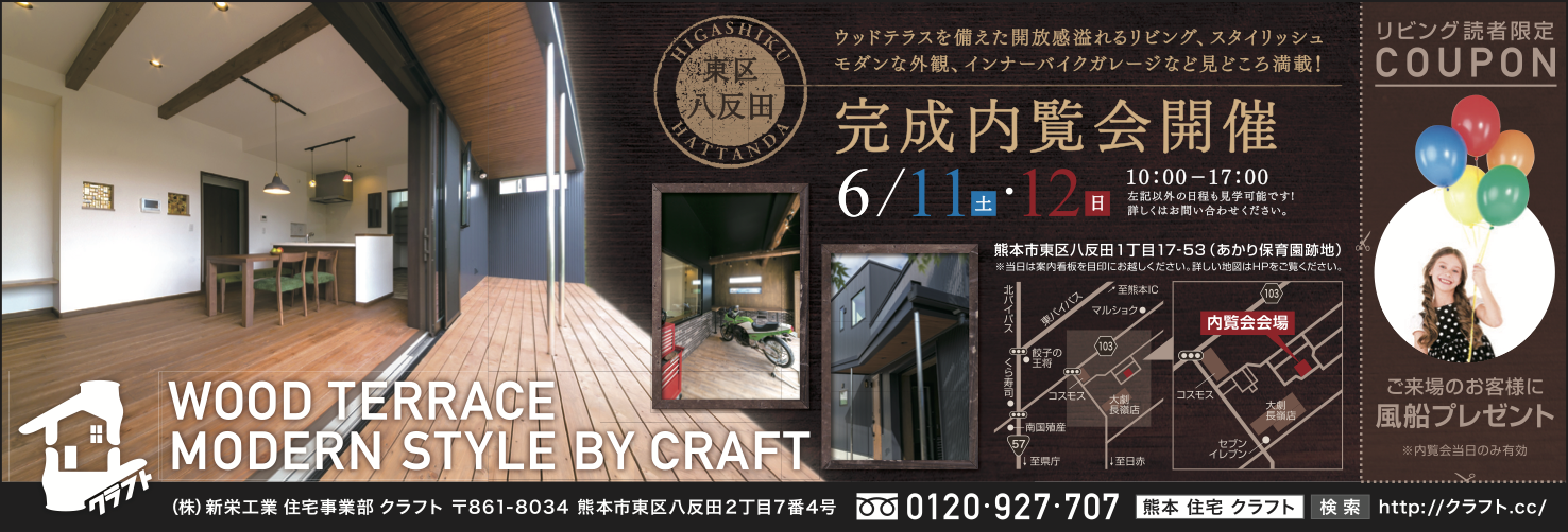 craft_b