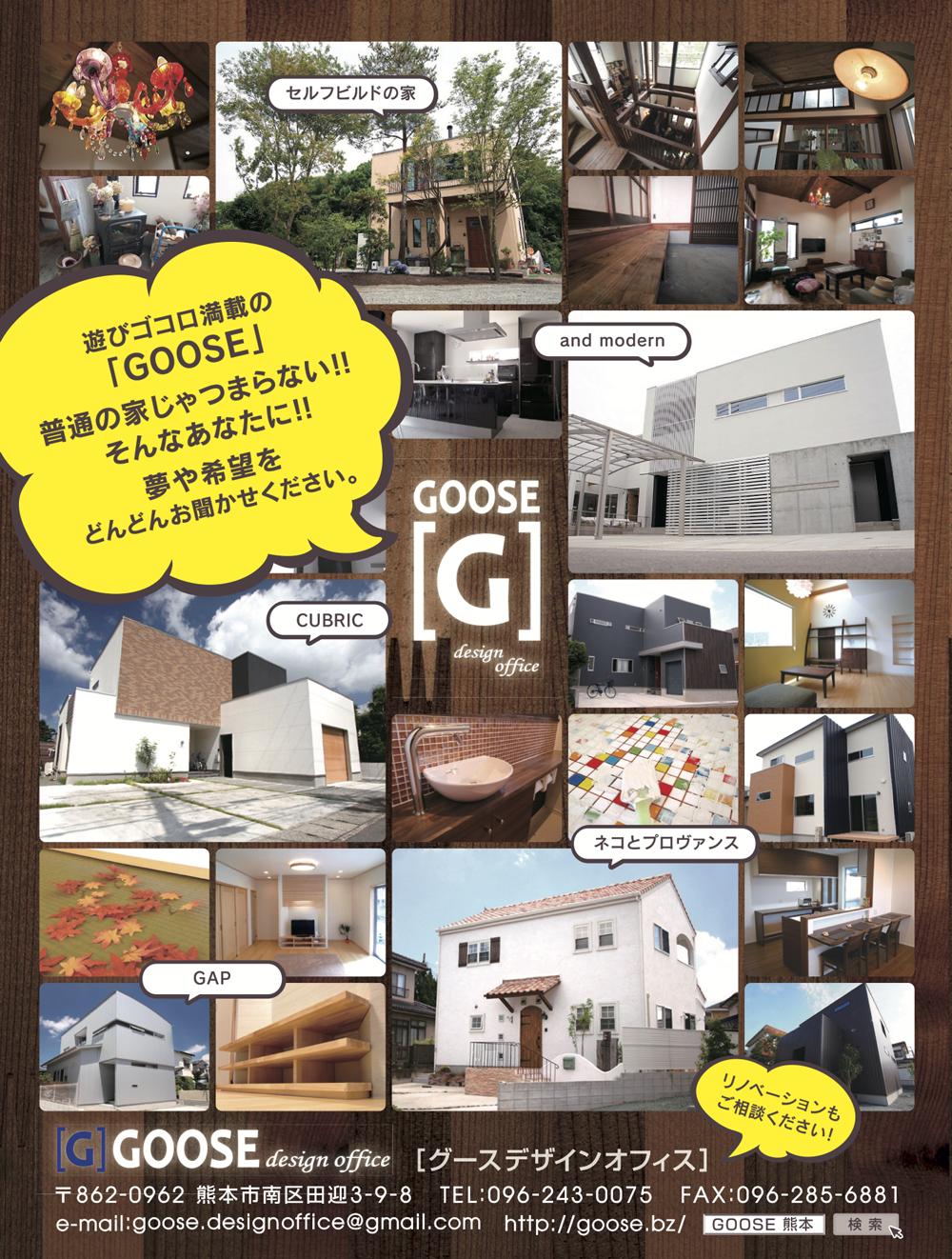 goose_b