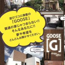 goose_s