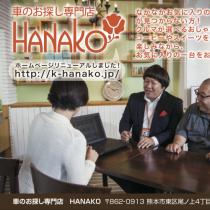 hanako_s