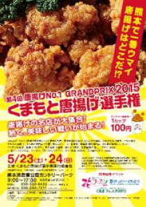 karaage2015_b