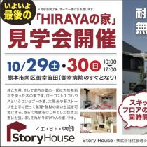 storyhouse2_s