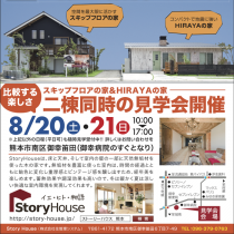 storyhouse_s
