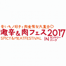 gekikaraniku2017_s