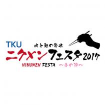 nikumen2017_s