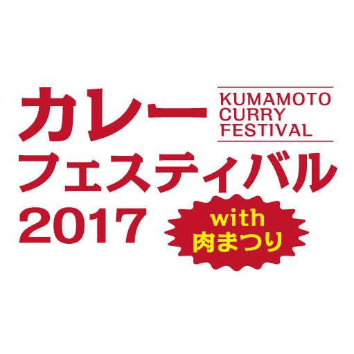 カレーフェスティバル2017with肉まつり