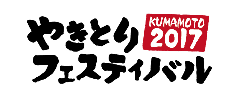 yakitori2017