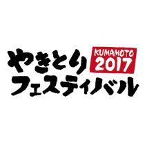 yakitori2017_eye